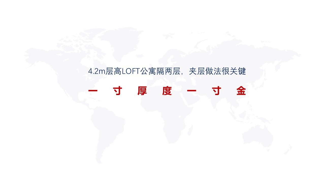 LOFT夹层-2