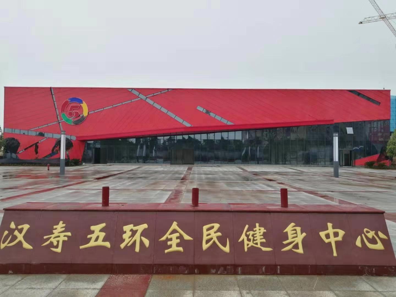 汉寿五环全民健身中心