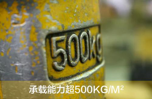 承载能力超500kg/m²