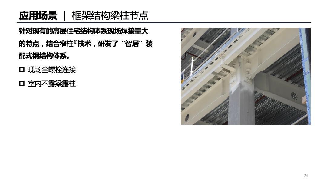 框架结构梁柱节点