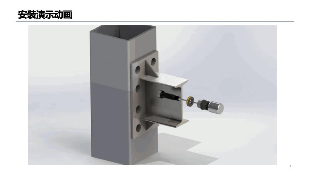 单边螺栓-安装演示